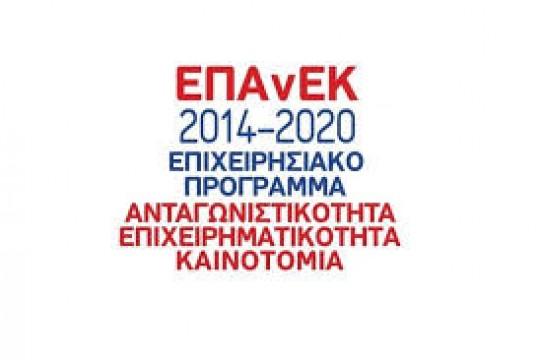 Πρόταση Επενδυτικού Σχεδίου ΙΚΕ στο Πρόγραμμα ΕΠΑνΕΚ