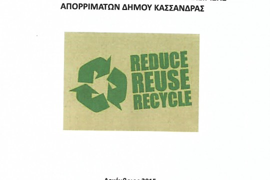 DECENTRALIZED WASTE MANAGEMENT PLAN - MUNICIPALITY KASSANDRA
