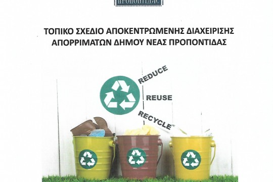 DECENTRALIZED WASTE MANAGEMENT PLAN - MUNICIPALITY NEA PROPONTIDA